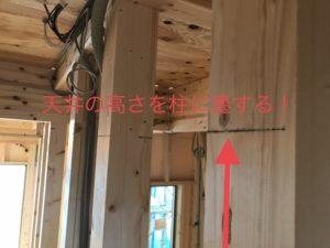 天井の高さを柱に墨する
