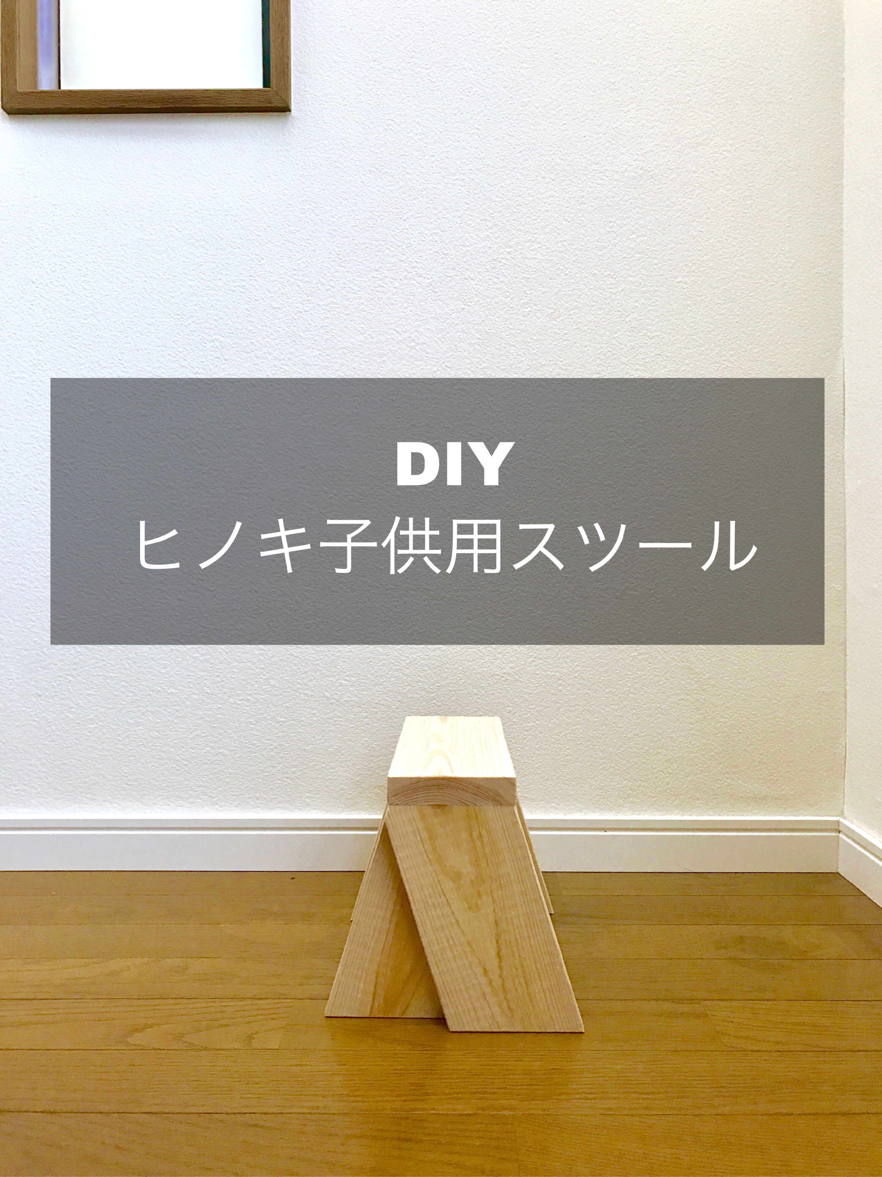 DIY ヒノキ 子供チェア