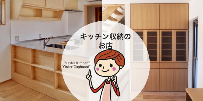 キッチン収納のお店