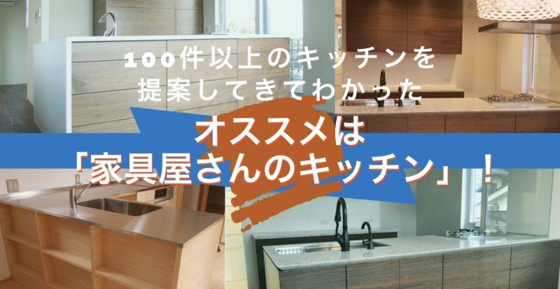 名古屋のオーダーキッチン・収納・カップボードなら常磐家具製作所さん